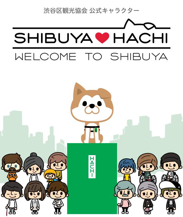 SHIBUYA HACHI 渋谷区観光協会 公式キャラクター