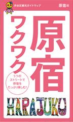 harajyuku_jp