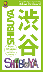 shibuya_english