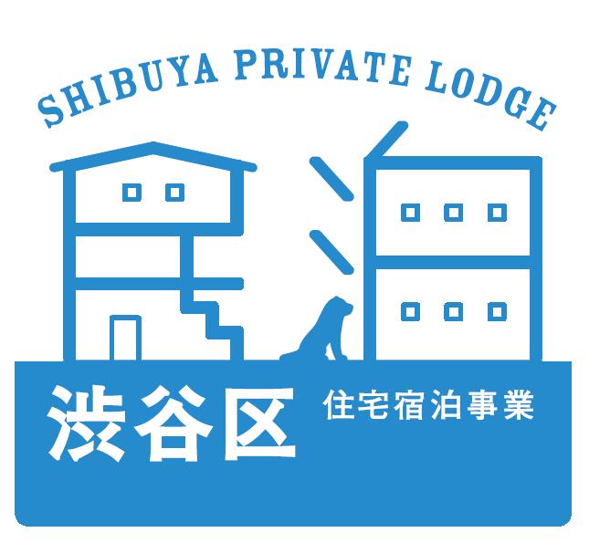 渋谷区住宅宿泊事業|SHIBUYA PRIVATE LODGE